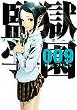 監獄学園(9) (ヤングマガジンコミックス)