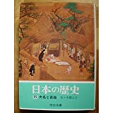 日本の歴史 (15) 大名と百姓 (中公文庫)