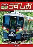 2700系 特急うずしお 4K撮影作品 新形式振子気動車 高松~徳島 往復 [DVD]