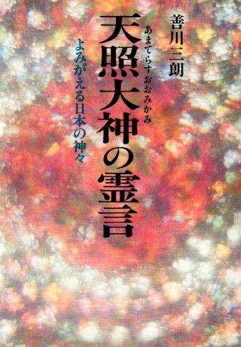 天照大神の霊言―よみがえる日本の神々
