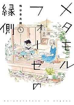[鶴谷 香央理]のメタモルフォーゼの縁側(1) (カドカワデジタルコミックス)