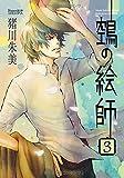 鵼の絵師 3 (Nemuki+コミックス)
