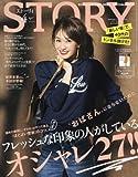 STORY(ストーリィ) 2018年 04 月号 [雑誌] 画像