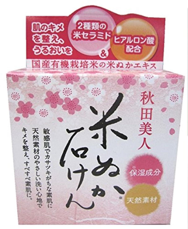 咽頭貧困ミントユゼ 秋田美人 透明石けん 90g