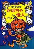 ぞくぞく村のかぼちゃ怪人 (ぞくぞく村のおばけシリーズ)