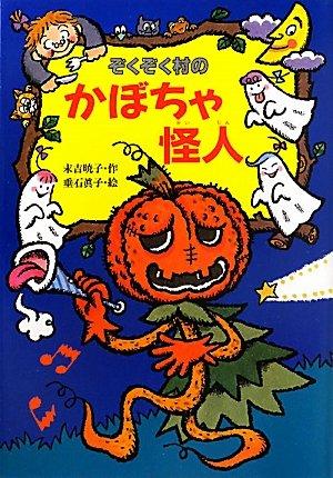ぞくぞく村のかぼちゃ怪人 (ぞくぞく村のおばけシリーズ)の詳細を見る