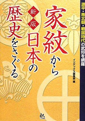 新版 家紋から日本の歴史をさぐるの詳細を見る