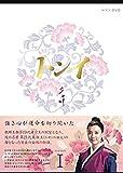 韓国ドラマ トンイ DVD-BOX 1+2+3+4+5 30枚組 日本語吹替 [並行輸入品]