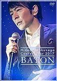 Concert Tour 2017 BATON(初回限定盤)[DVD]/