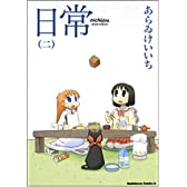 日常 2 (角川コミックス・エース 181-2)