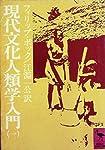 現代文化人類学入門〈1〉 (1977年) (講談社学術文庫)
