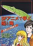 SFアニメで学ぶ船と海