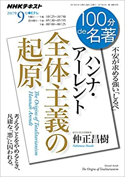 NHK 100分 de 名著 ハンナ・アーレント『全体主義の起原』 2017年 9月の書影