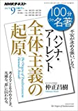 NHK 100分 de 名著 ハンナ・アーレント『全体主義の起原』 2017年 9月 [雑誌] (NHKテキスト)
