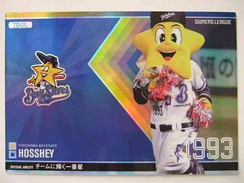 オーナーズリーグ 08-ID12 ID ホッシー(横浜)