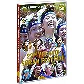 2013年 第22回YOSAKOIソーラン祭り 公式DVD