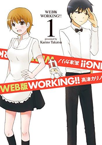WEB版 WORKING!! 1巻 (デジタル版ヤングガンガンコミックス)