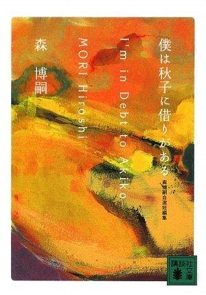 僕は秋子に借りがある〈森博嗣自選短編集〉 (講談社文庫)の詳細を見る