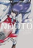 ペルソナ×探偵NAOTO / 間宮 夏生 のシリーズ情報を見る