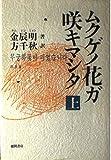 ムクゲノ花ガ咲キマシタ〈上〉
