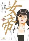 女帝 1 (ニチブンコミックス)