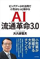 AI流通革命3.0