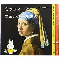 ミッフィーと絵かきさん 絵本セット(全3冊) (こどもと絵で話そう)