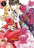 お兄様と誓いの薔薇 3 (ネクストFコミックス)