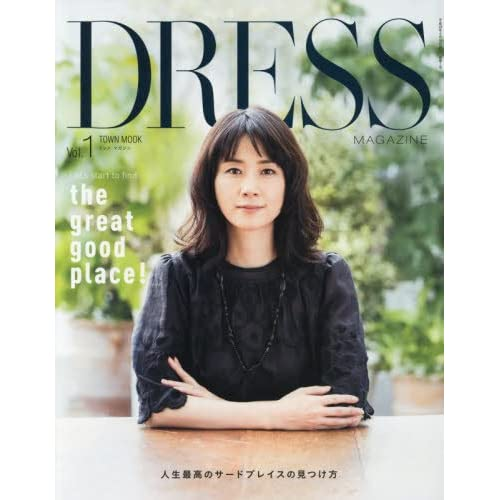 DRESS MAGAZINE Vol.1 (Town Mook)