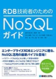 RDB技術者のためのNoSQLガイド 画像