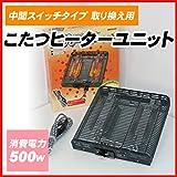 クレオ こたつヒーターユニット 500W 中間スイッチタイプ 取り換え用 NN8054ACE