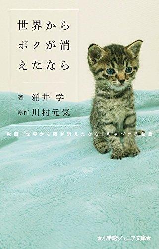 世界からボクが消えたなら: 映画「世界から猫が消えたなら」 キャベツの物語 (小学館ジュニア文庫)の詳細を見る