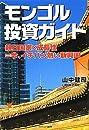 モンゴル投資ガイド―親日国家×成長性=今、イチバン熱い新興国