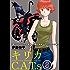 キリカC.A.T.s 分冊版 : 8 (アクションコミックス)