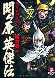 関ヶ原英傑伝西軍の殉将たち (SPコミックス)