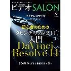 ビデオ SALON (サロン) 2017年 9月号