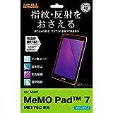 レイ・アウト ASUS MeMO Pad 7 (ME176C)用 液晶保護フィルム さらさらタッチ反射・指紋防止フィルム RT-MMP7F/H1