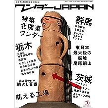 ワンダーJAPAN vol.07