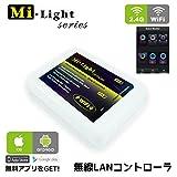 無線LANコントローラ 【MilightシリーズをiPhone・スマートフォンでコントロールするのに必要です】