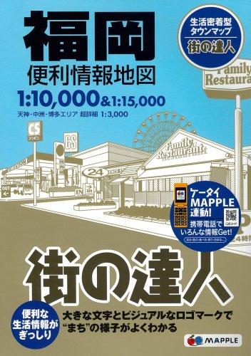 街の達人 福岡 便利情報地図 (でっか字 道路地図 | マップル)