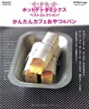ホットケーキミックスベストコレクション!かんたんカフェおやつ&パン (ベネッセ・ムック)