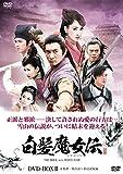 白髪魔女伝 DVD-BOXII[DVD]