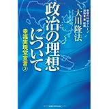 政治の理想について 幸福実現党宣言2 (OR books)
