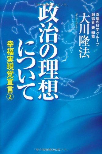 政治の理想について 幸福実現党宣言2 (OR books)の詳細を見る