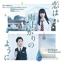 フロントメモリー♪鈴木瑛美子×亀田誠治のCDジャケット