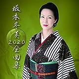 坂本冬美 全曲集2020(通常盤)