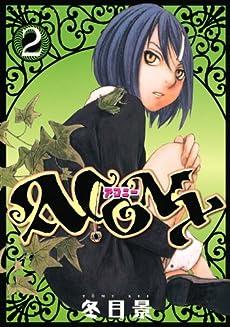 ACONY(2) (アフタヌーンKC)