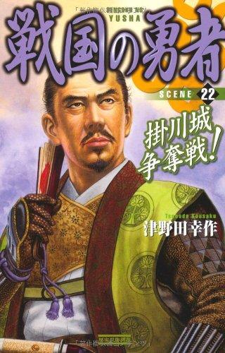 戦国の勇者〈22〉掛川城争奪戦! (歴史群像新書)