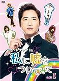 カン・ジファン in 私に嘘をついてみて BOXI[DVD]