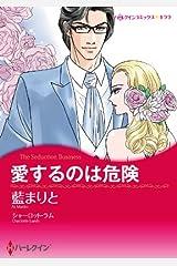 愛するのは危険 (ハーレクインコミックス) Kindle版